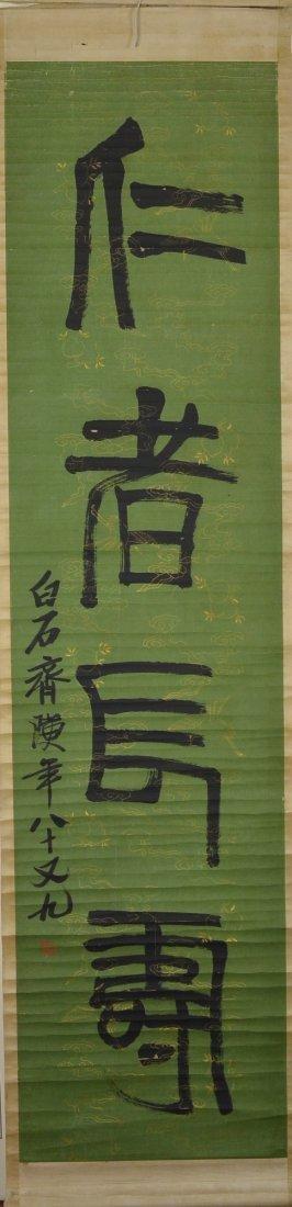 6: Chinese Script Calligraphy signed Qi Baishi