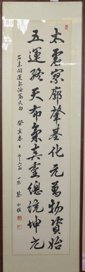 8: Framed Korean Script Calligraphy Painting