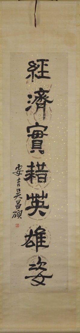 9: Pair Chinese Calligraphy Wu Changshuo (1844-1927)