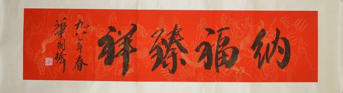 10: Chinese Calligraphy Chairman HUA GUOFENG w/ Cert.