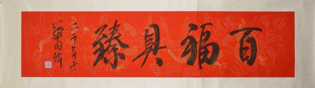 11: Chinese Calligraphy Chairman HUA GUOFENG w/ Cert.