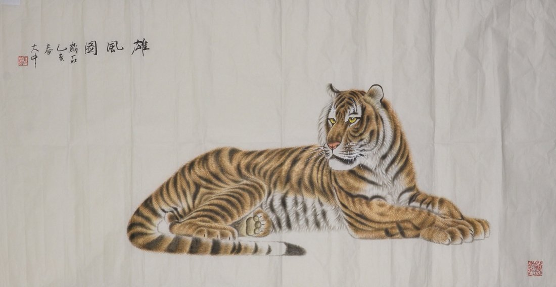 16: Chinese Watercolour Painting: Tiger