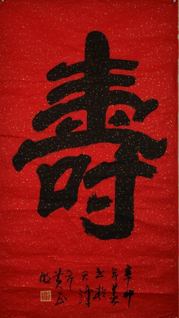 1: Chinese Script Calligraphy: Longevity