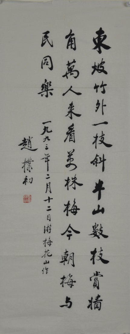 2: Chinese Script Calligraphy on Paper