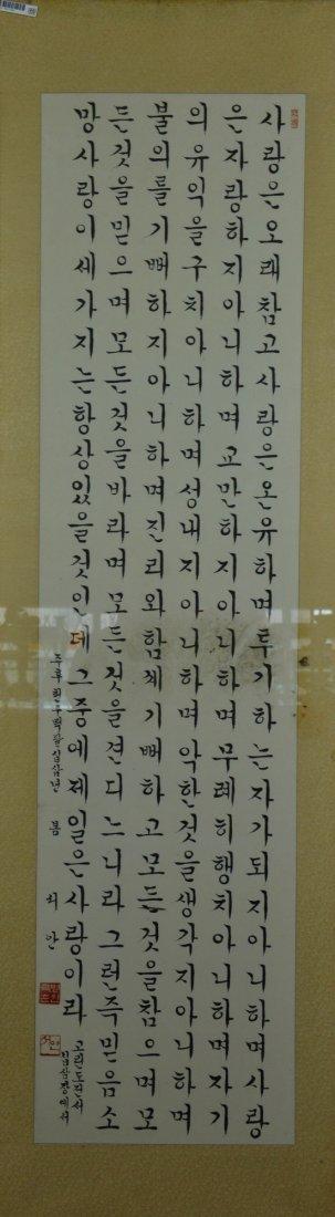 3: Framed Korean Script Calligraphy