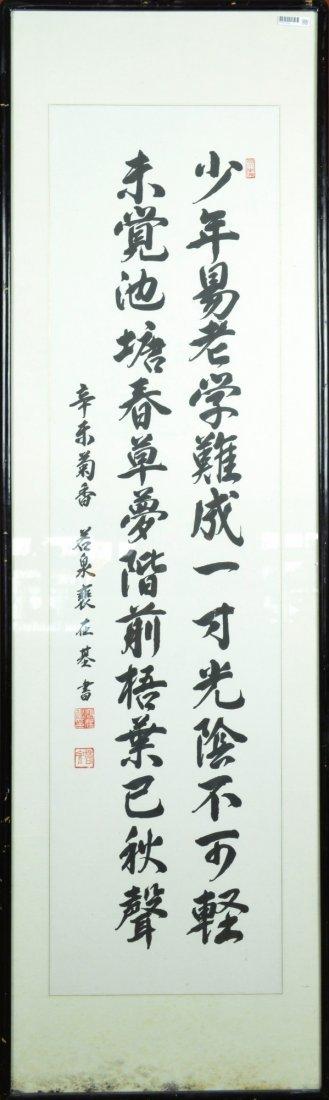 4: Framed Korean Script Calligraphy