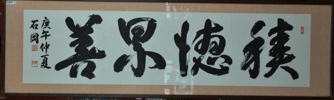 5: Framed Korean Script Calligraphy