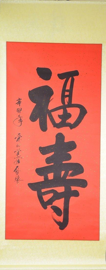 8: Chinese Ink Calligraphy Fu, Shou