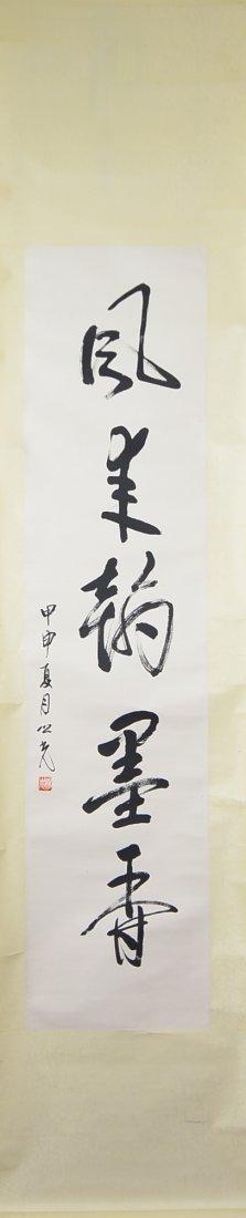 9: Chinese Script Calligraphy C. 1930 Yang Zhi Guang