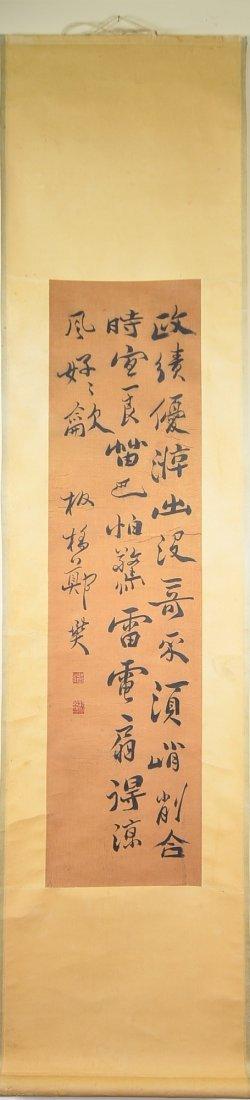 12: Zheng Jie (1693-1765) Chinese Script Calligraphy