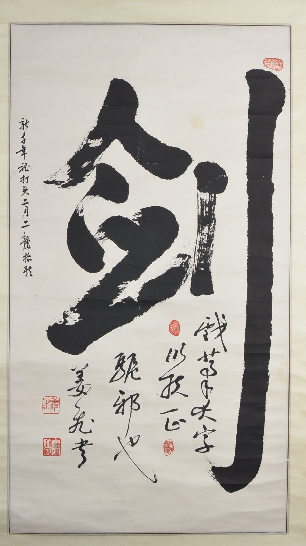 2: Set of Two Chinese Calligraphy Paintings