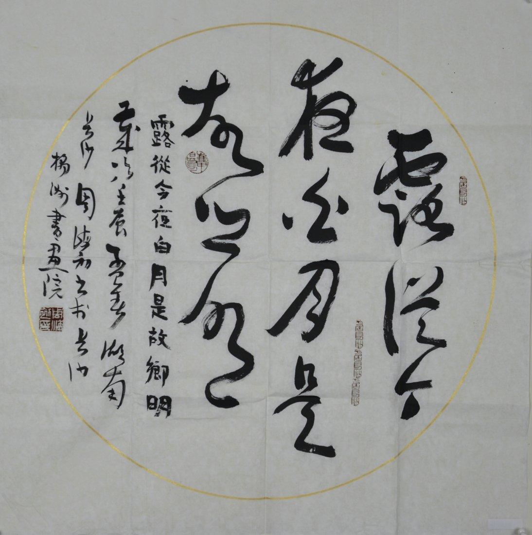 3: Zhou Haichu Chinese Modern Script Calligraphy
