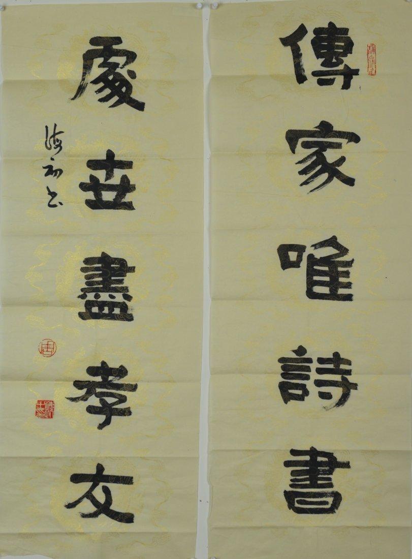 5: Zhou Haichu Chinese Script Calligraphy