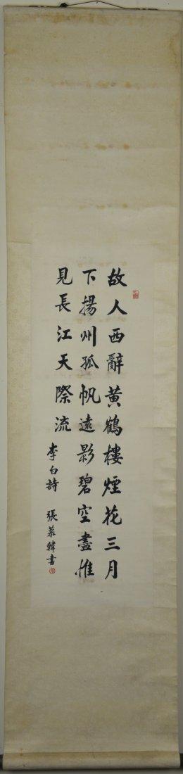 7: Zhang Myo Han Chinese Script Calligraphy