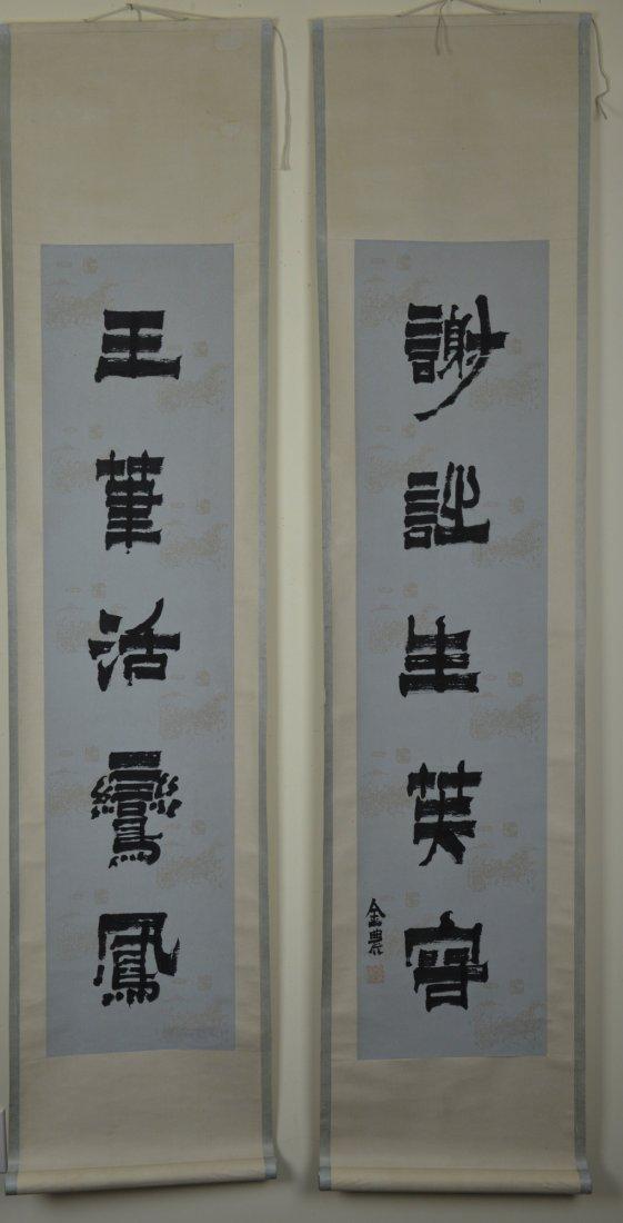 8: Jin Lon Pair Chinese Script Calligraphy Scrolls