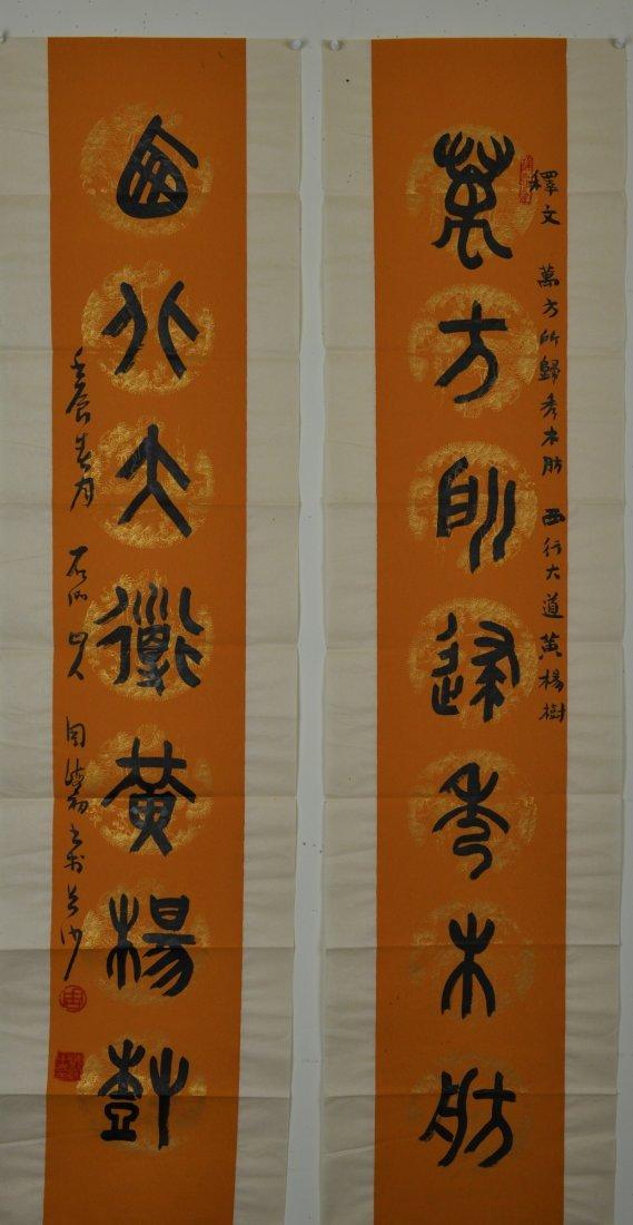 11: Zhou Haichu Chinese Gold Paint Script Calligraphy