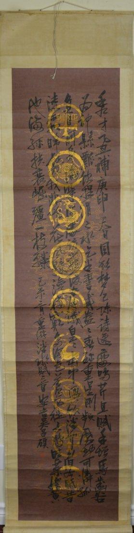 1: Wu Chang Shou Chinese Script Calligraphy