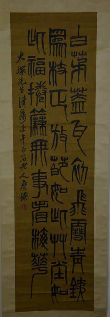 6: Qi Baishi Chinese Script Calligraphy Scroll