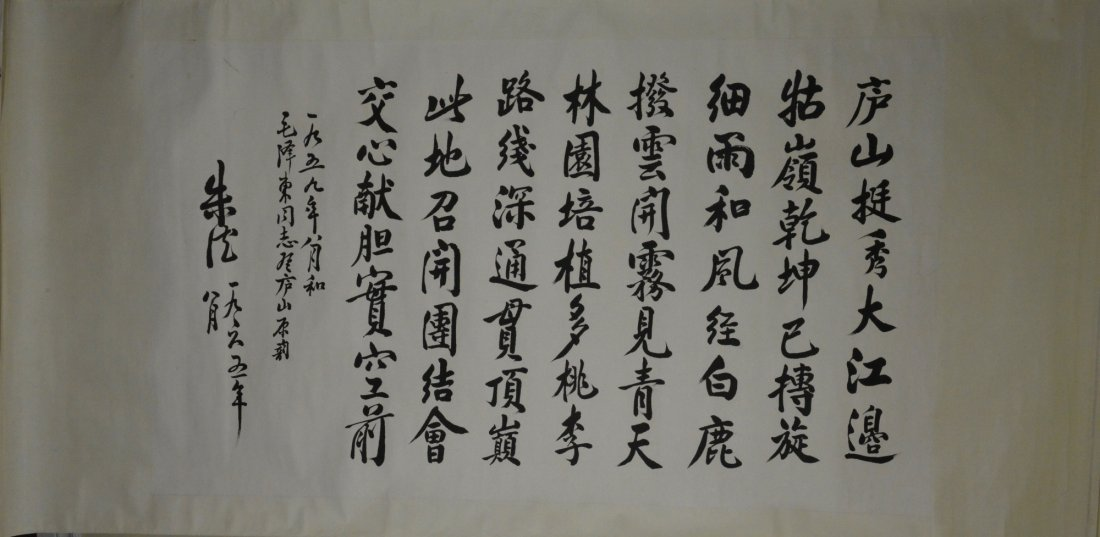 7: Zhu De Chinese Calligraphy on Paper Hanging Scroll