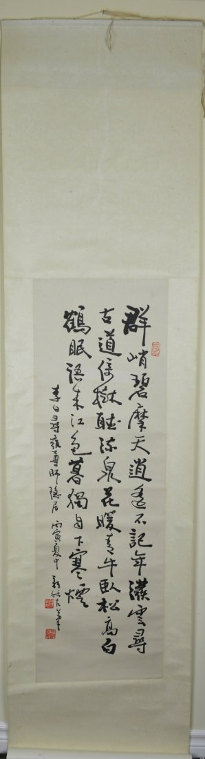 10: Chinese Script Calligraphy Hanging Scroll