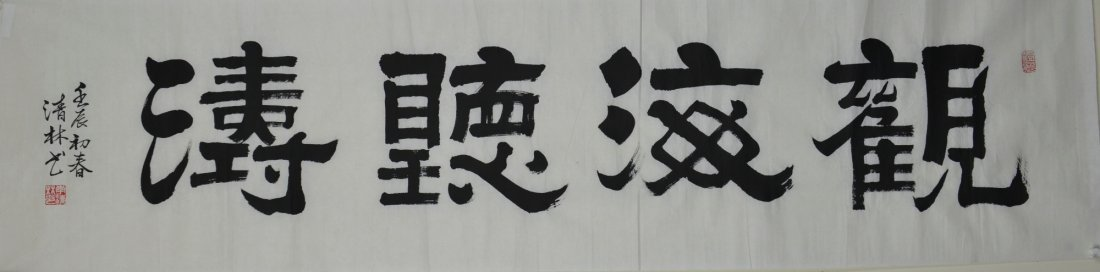 12: Chinese Script Calligraphy on Paper