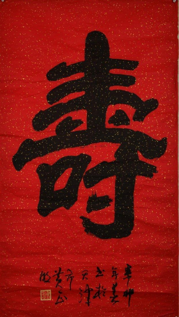 13: Chinese Script Calligraphy: Longevity
