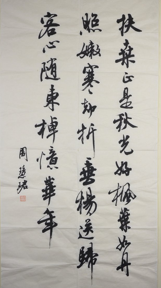 14: Chinese Script Calligraphy on Paper