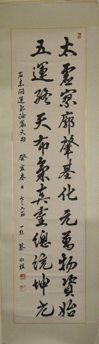 15: Korean Script Calligraphy on Paper