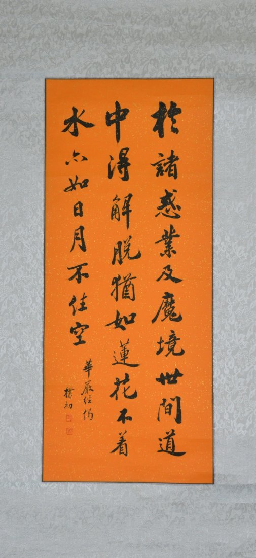 18: Chinese Script Calligraphy on Paper
