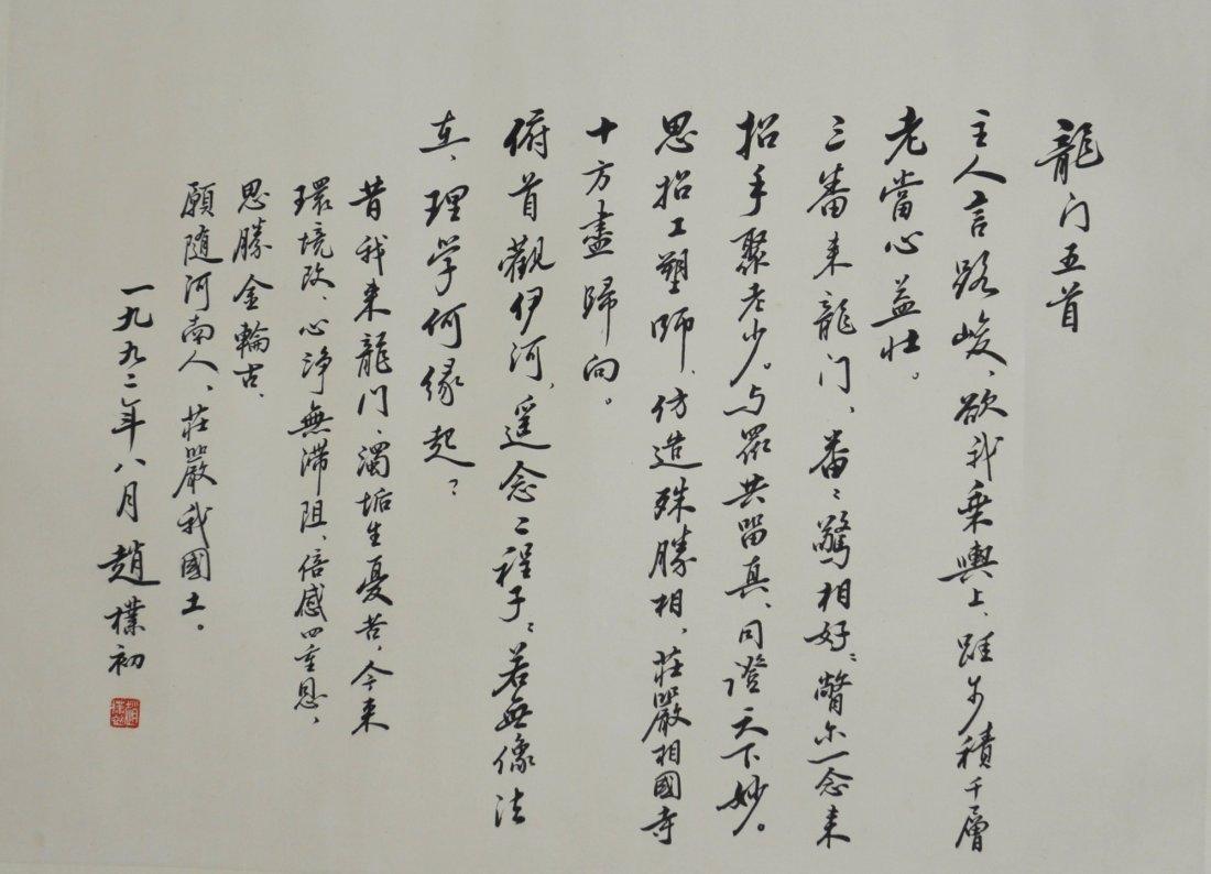 20: Zhao Pu Chu Chinese Script Calligraphy on Paper