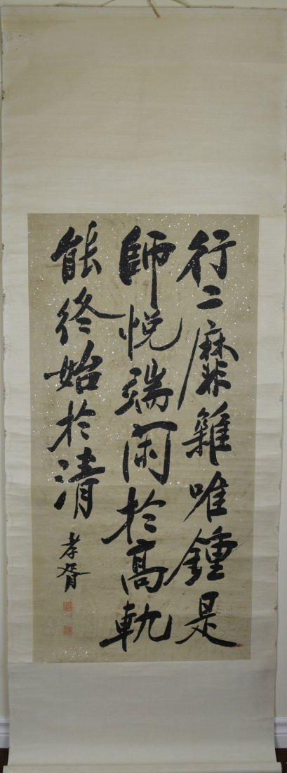 21: Chinese Script Calligraphy on Paper