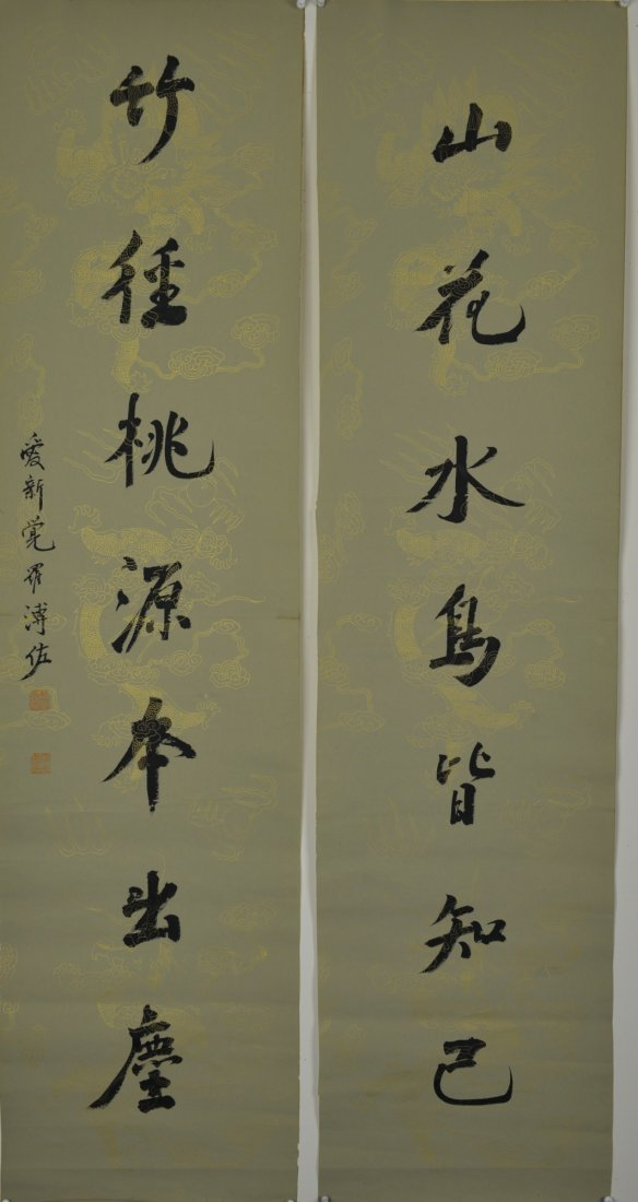 23: Pair of Chinese Script Calligraphy Scroll