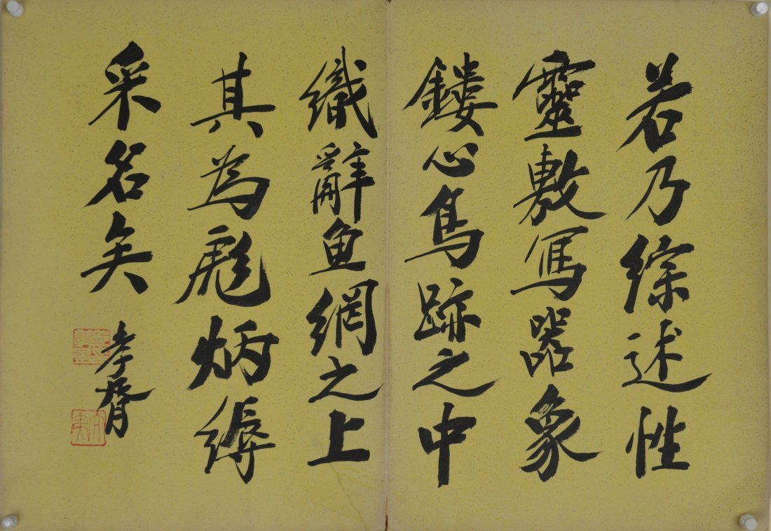 24: Zhen Xiao Xu Chinese Script Calligraphy on Paper