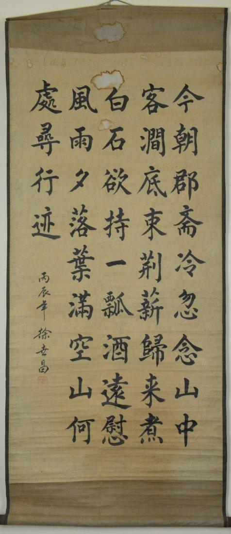 1: Xu Shi Chang (1855-1939) Script Calligraphy