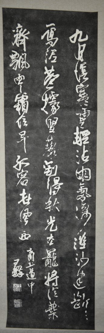 2: Silk Screen of Calligraphy on Paper Scroll