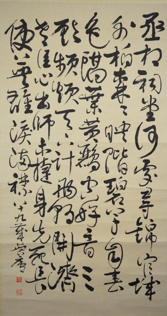 3: Chinese Calligraphy on Hanging Scroll