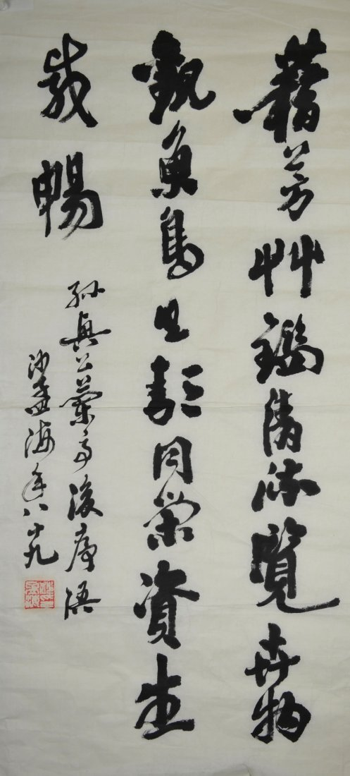 4: Chinese Calligraphy on Paper