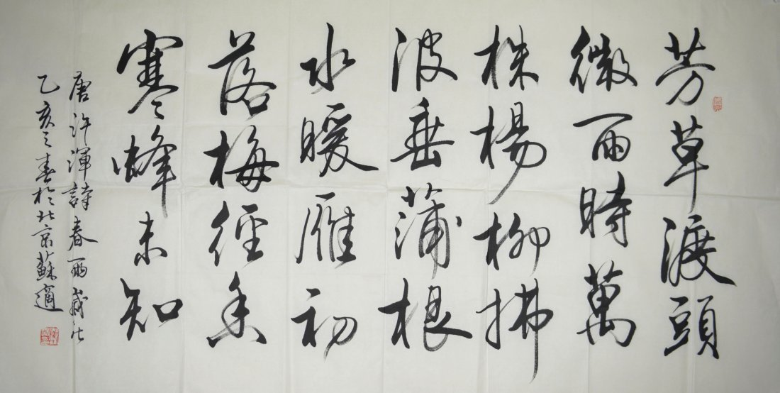 5: Chinese Calligraphy on Paper
