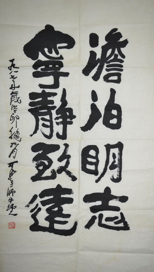 6: Chinese Calligraphy on Paper