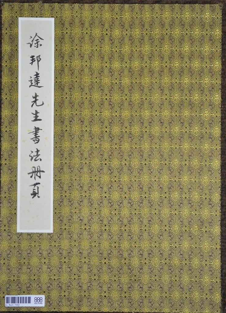 11: Xu Bang Da Book Of Calligraphy 23 Leaf Page