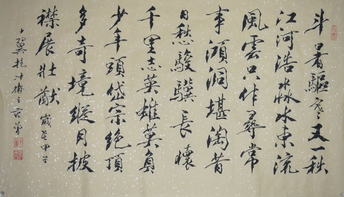 21: Chinese Calligraphy on Paper