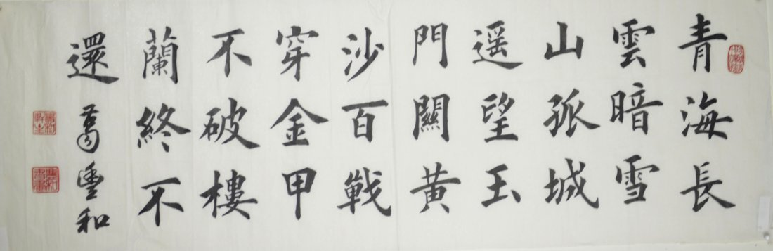 21: Chinese Calligraphy On Paper Signed Feng He