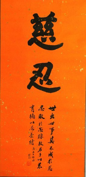 1: Chinese Calligraphy Signed and Seal by Zhao Pu Zhu