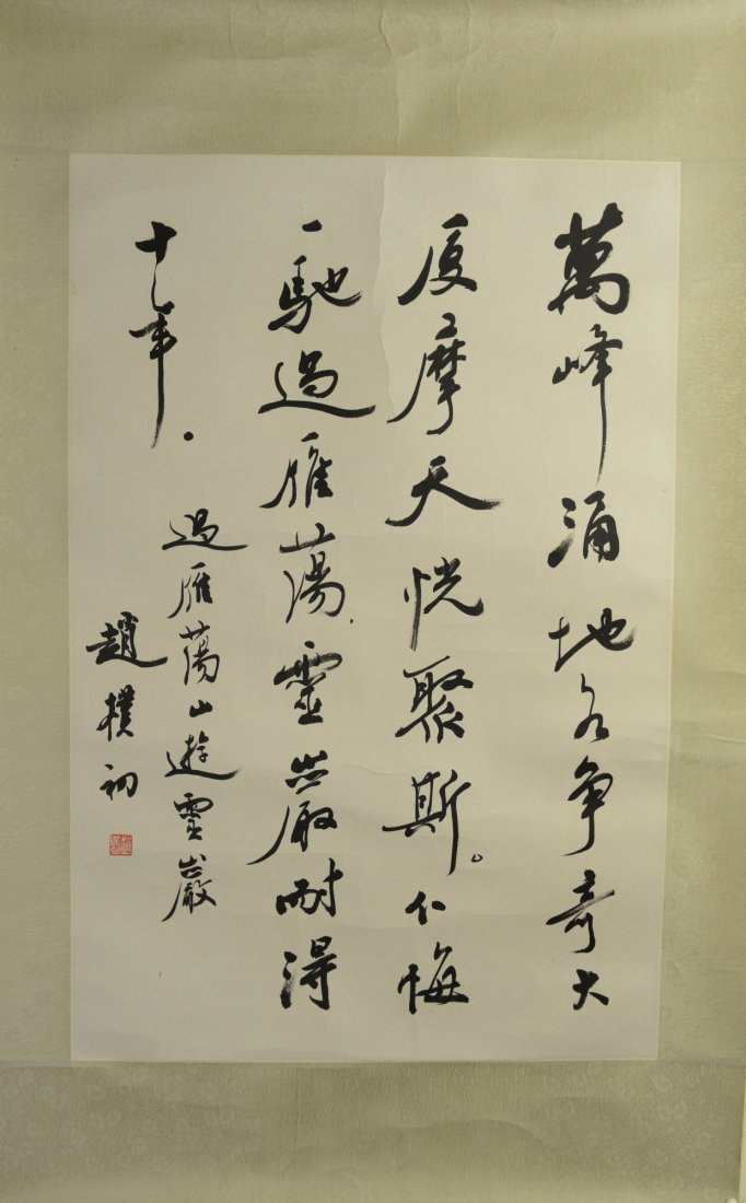3: Calligraphy on Paper Sealed and Signed