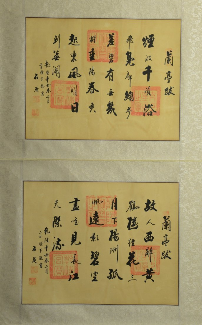 4: Pair of Chinese Calligraphy Signed Shi Yan