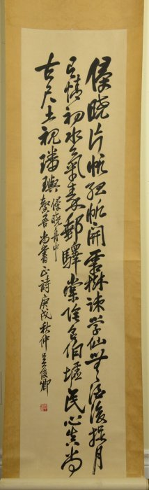 5: Chinese Calligraphy Signed Wu Changshuo