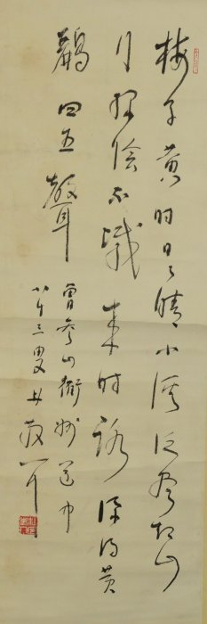 Chinese Calligraphy On Scroll With Book Lin Sanzhi