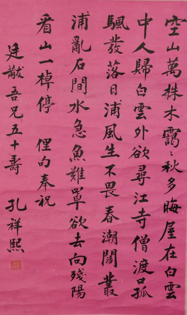10: Chinese Calligraphy Pink Paper Signed Kong Xiangxi