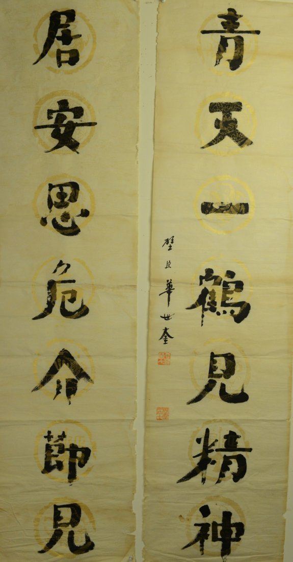 12: Pair of Chinese Calligraphy Artist Hua Shi Que