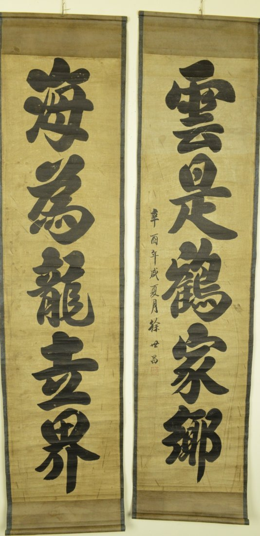 13: Pair of Chinese Calligraphy on Scroll Xu Shi Chang